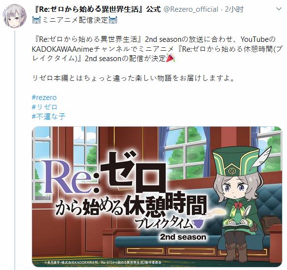 「Re:从零开始的休息时间」第二季将于7月播出