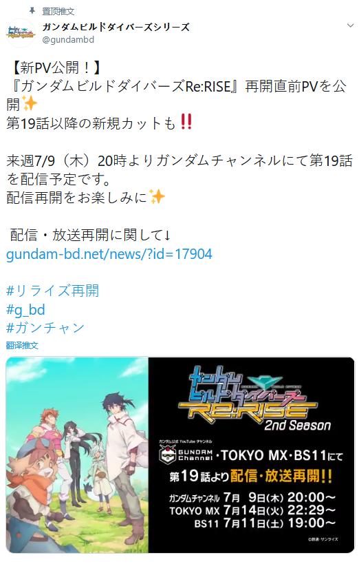 「高达创形者Re:RISE」第二季新PV公开7月9日开始复播
