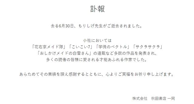 「花右京女仆队」作者森繁逝世 疑为上吊自杀