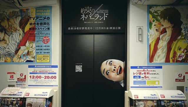 渡边直美参加「约定的梦幻岛」真人电影漫画联动宣传 效果惊人