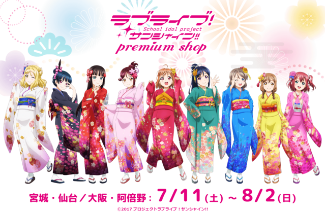 「Love Live!」7月11日举办premium shop活动