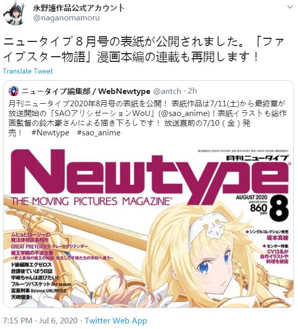 人气漫画「五星物语」将于「NewType」再开连载