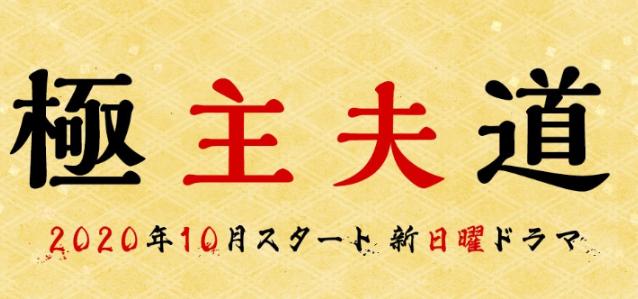 「极主夫道」确定制作日剧玉木宏主演 原黑道大哥化身围裙主夫