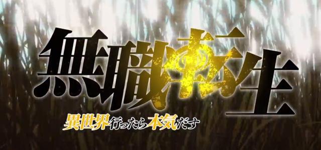 新番TV动画「无职转生」最新预告 人气小说改编2021年开播