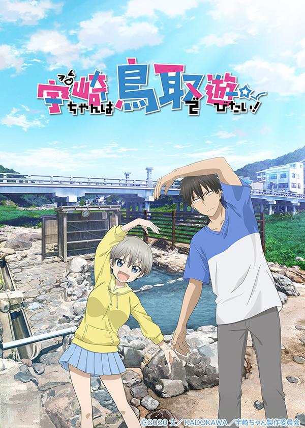 「宇崎学妹想要玩!」与鸟取县联动视觉图公开