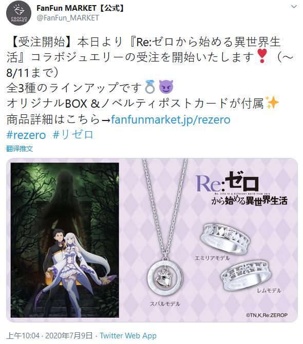 「Re:从零开始」推出主题项链、戒指