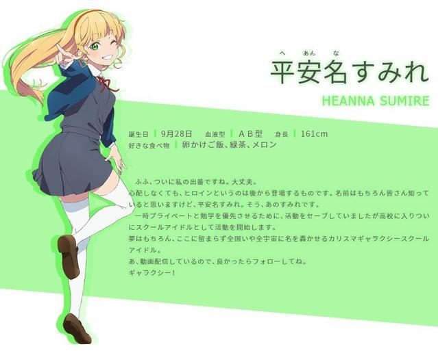 「LoveLive!」新系列名称确定:「LoveLive!SuperStar!!」