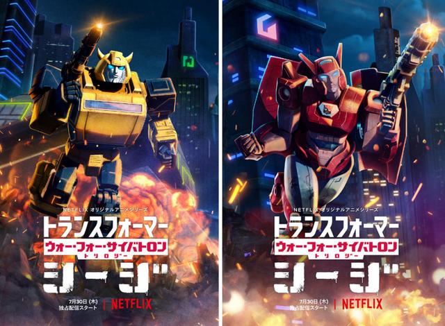 Netflix动画「变形金刚:赛博坦大战」发布日版角色预告