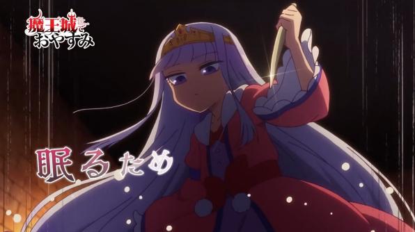 TV动画「在魔王城说晚安」第一弹PV公开,2020年10月开播