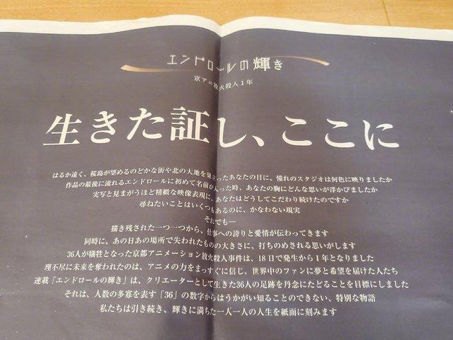 「京都新闻」京阿尼纵火案一周年特刊