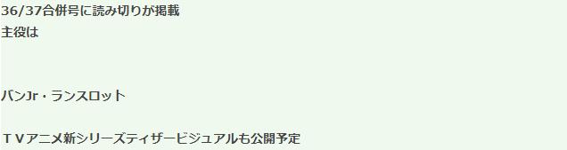 已完结「七大罪」即将推出新作再次回归「少年magazine」