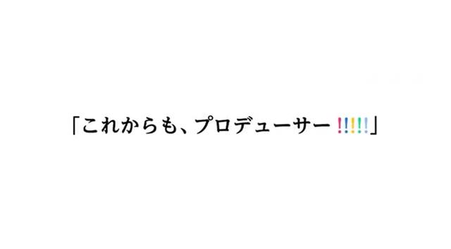 「偶像大师」系列15周年第三弹PV放出