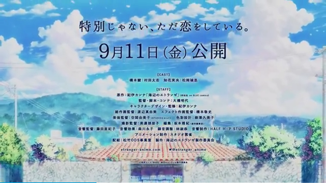 BL漫改编动画「海边的异邦人」9月11日上映 主题曲情报公开