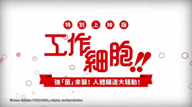 「工作细胞」特别上映版即将登陆台湾地区