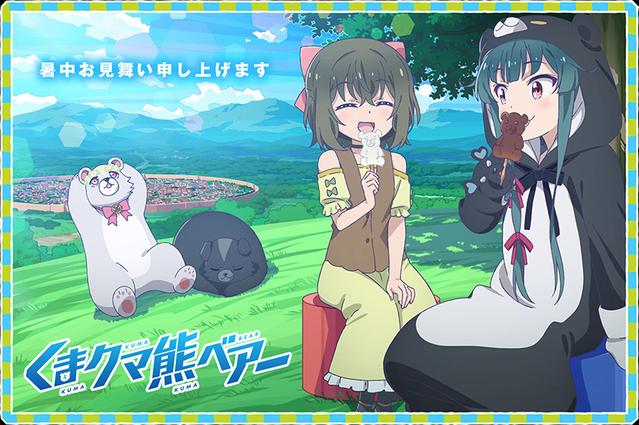 TV动画「熊熊勇闯异世界」夏日视觉图公开
