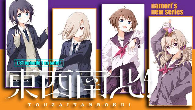 「摇曳百合」官方外传漫画「東西南北!」开始连载