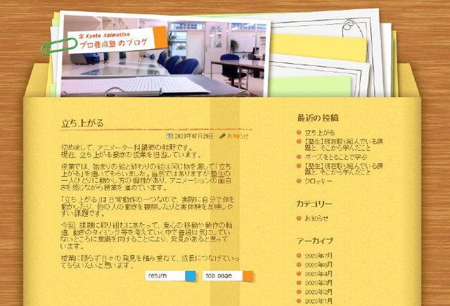 「京都动画·Animation Do 职业培训私塾」日志更新