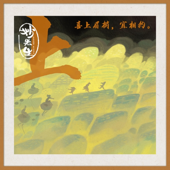 动画电影「妙先生」手绘海报