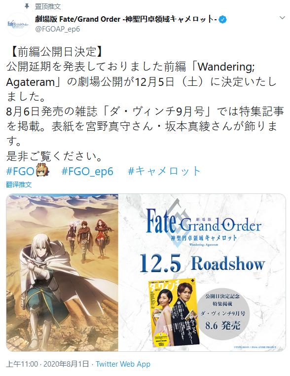 FGO剧场版「神圣圆桌领域」重新定档 今年12月5日上映