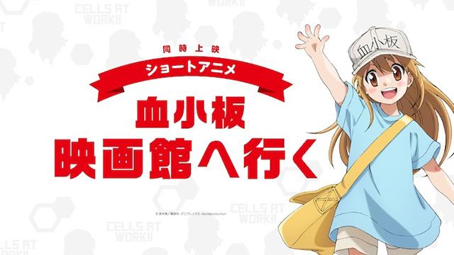 「工作细胞」剧场版和血小板短篇动画9月5日同时上映