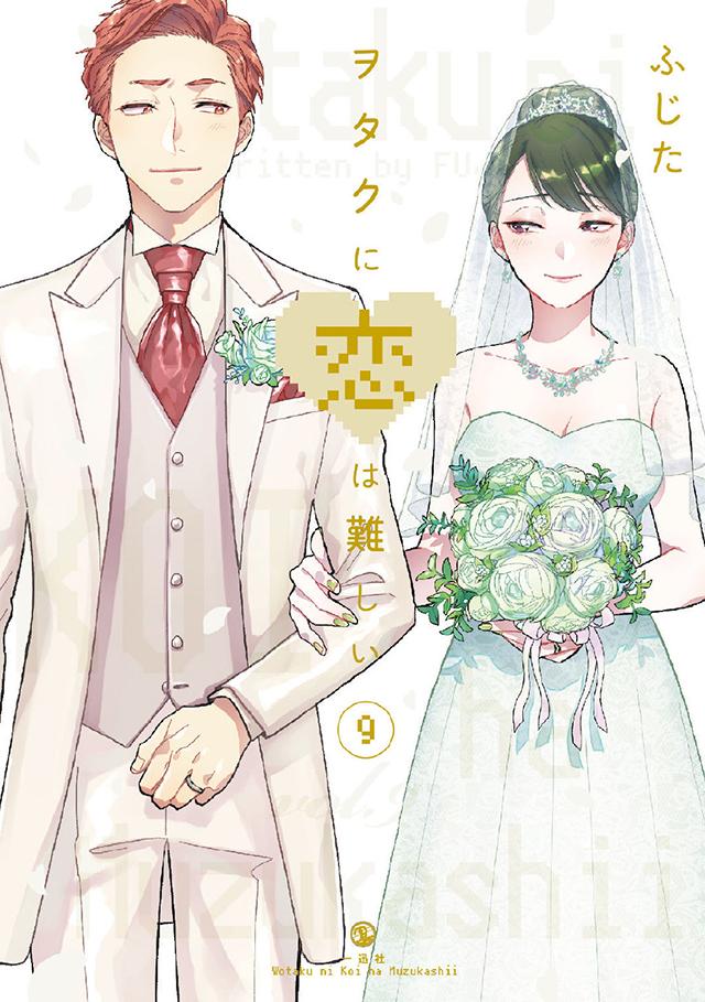 「宅男腐女恋爱真难」漫画 恭喜前辈组结婚