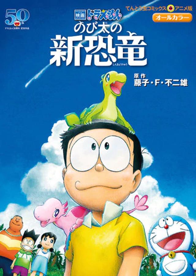 漫画版「哆啦A梦 大雄的新恐龙」发布