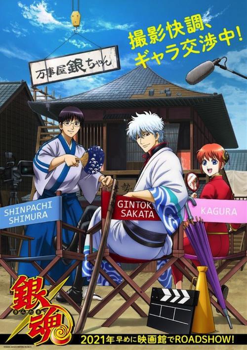 「银魂」新剧场版动画确认于2021年1月8日公映