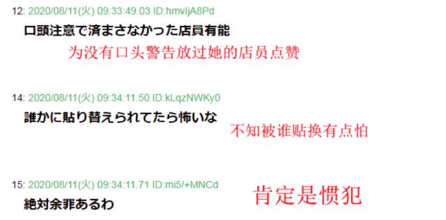 日本女生将100日元价格标签覆盖高价手办价签 因欺诈罪被捕