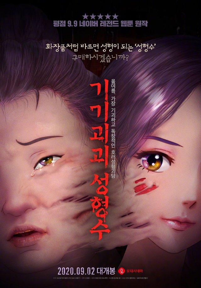 漫改恐怖电影「奇奇怪怪:整容液」预告及海报发布