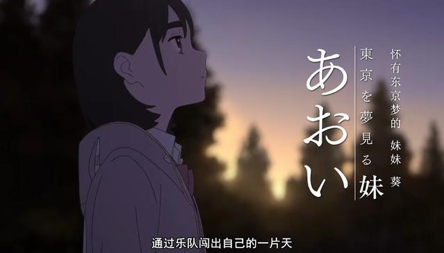 「知晓天空之蓝的人啊」公开PV 8月22日B站独播