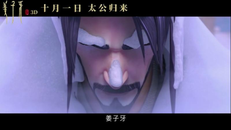 「姜子牙」定档国庆,太公归来!