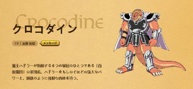 TV动画「勇者斗恶龙-达伊的大冒险-」人设公布 追加声优