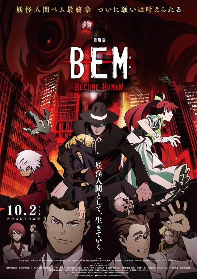 「妖怪人贝姆」剧场版「BEM~BECOME HUMAN~」公开正式预告 10月2日上映