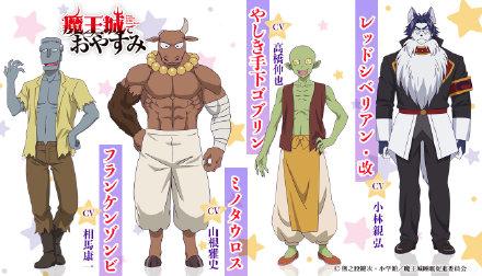 漫改TV动画「在魔王城说晚安」追加角色和声优 今年10月开播