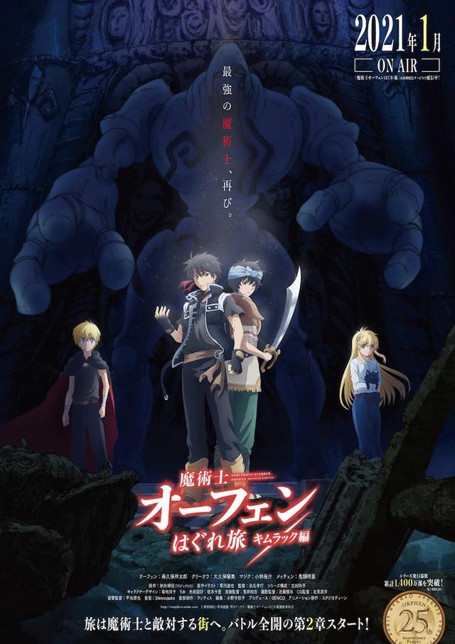 TV动画「魔术师奥芬」第二季PV公开 1月开播