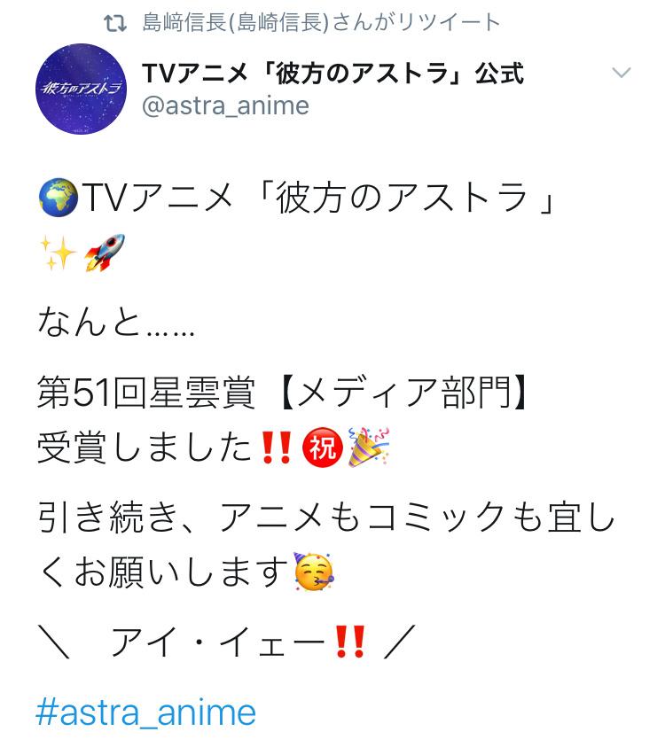 TV动画「彼方的阿斯特拉」获得第51届日本星云奖