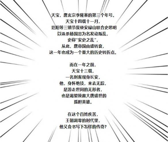 「刺客信条:王朝」8月26日起登陆各大平台双周更新连载