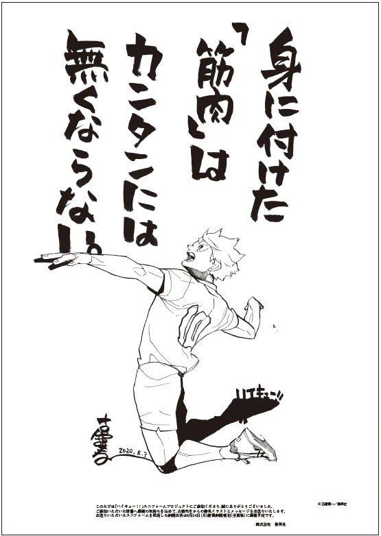 """古馆春一为应援排球部高中生的""""排球少年!!制服计划""""视频公开"""