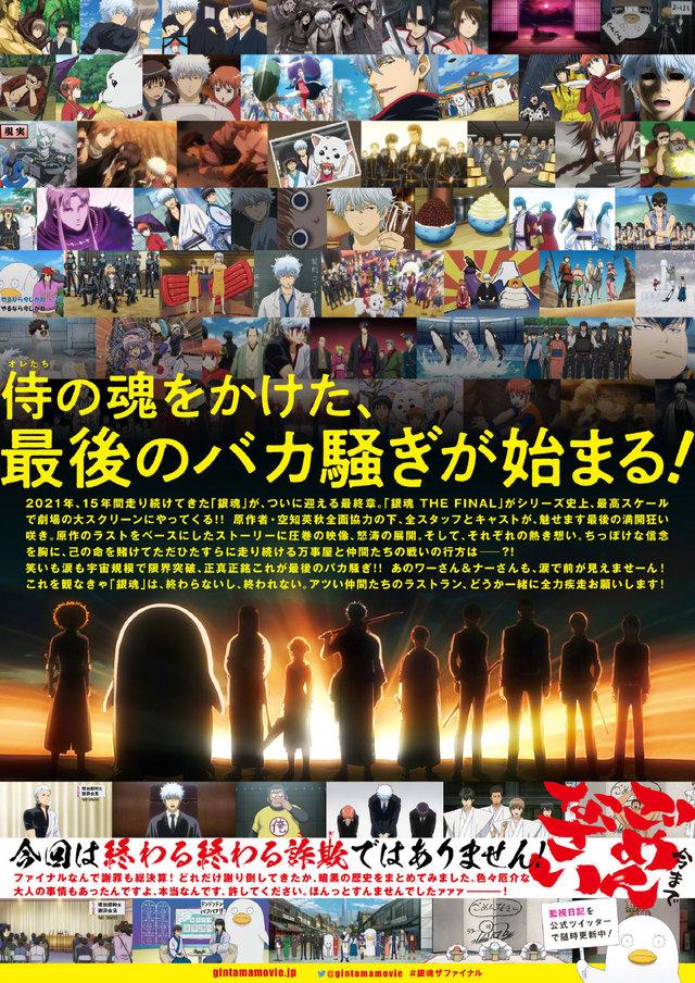 「银魂」新作剧场版「银魂 THE FINAL」电影宣传单公开