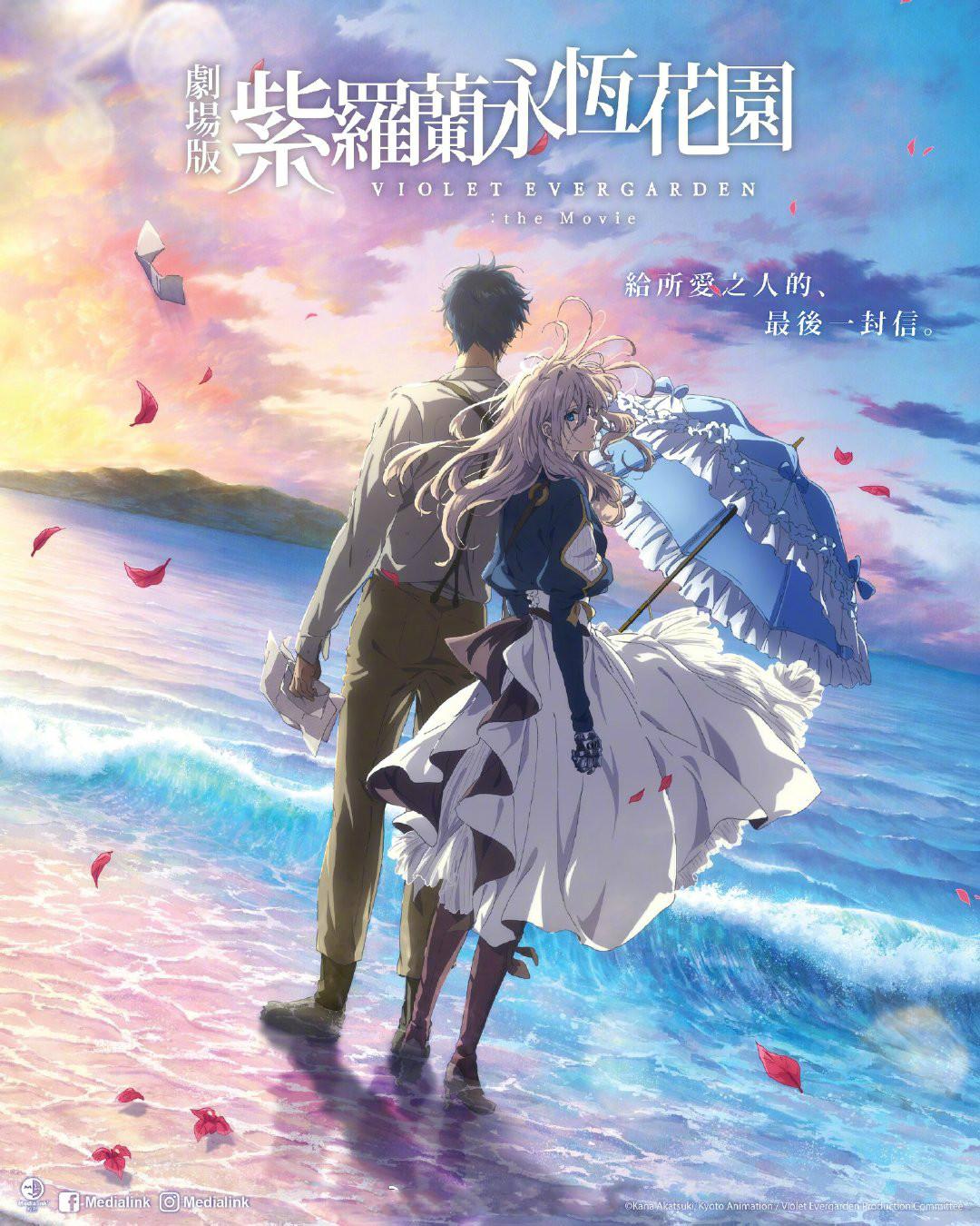 「紫罗兰永恒花园」新剧场版公开港版中字海报