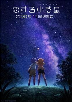 【番剧】恋爱小行星 全12集