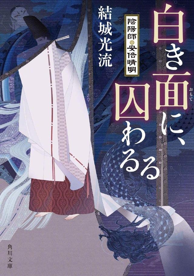 「阴阳师・安倍晴明」新封面公开