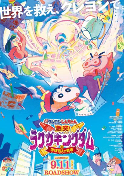 「蜡笔小新」最新作动画电影CM公开 9月11日上映