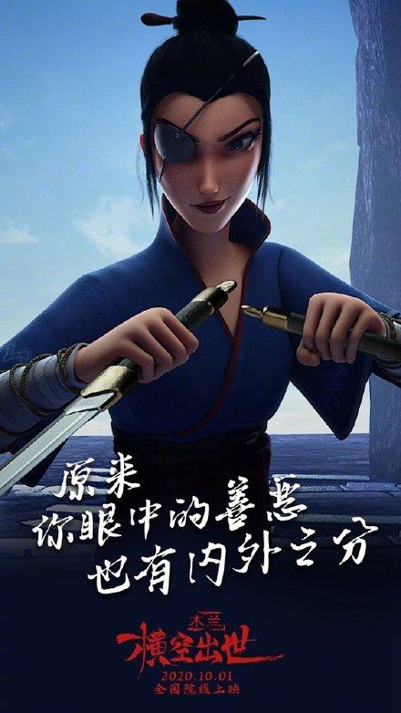国庆档动画电影「木兰:横空出世」人物海报公开