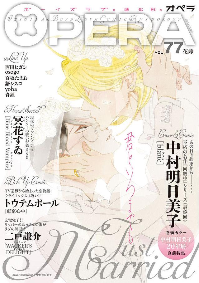 「OPERAvol.77 -花嫁-」封面公开