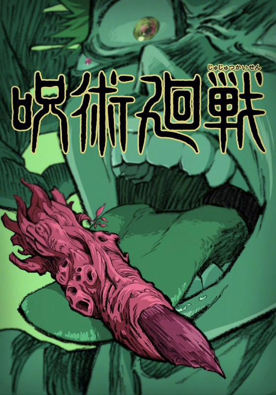 动画「咒术回战」主视觉图第2弹公开