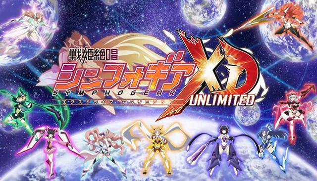 「战姬绝唱Symphogear XD Unlimited」公开新OP
