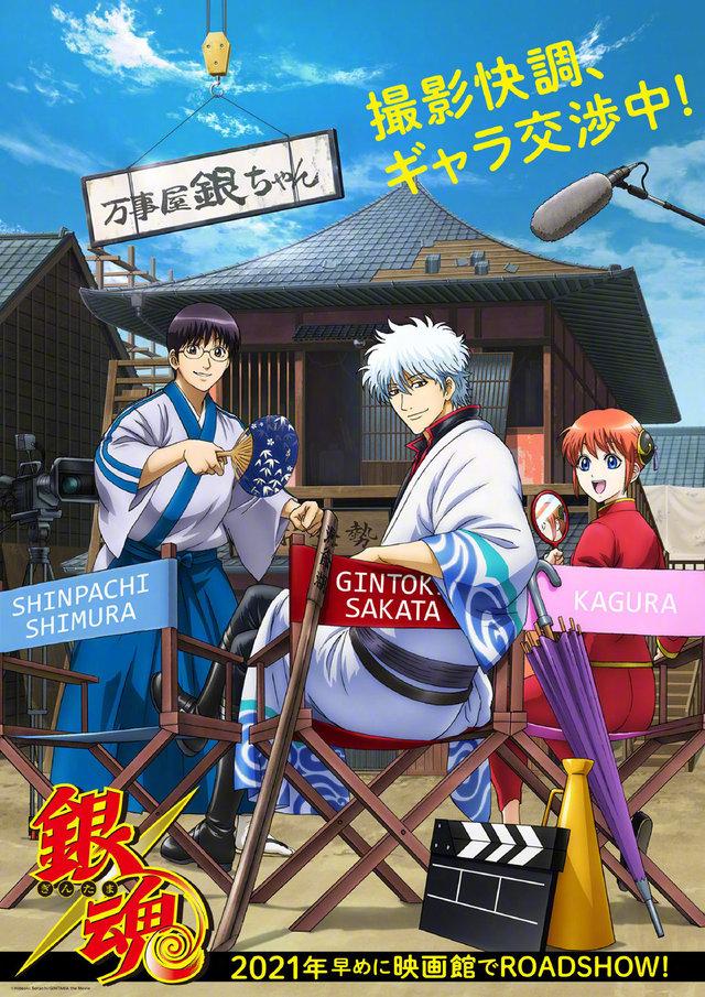 剧场版动画「银魂 THE FINAL」万事屋三人组人设图公开