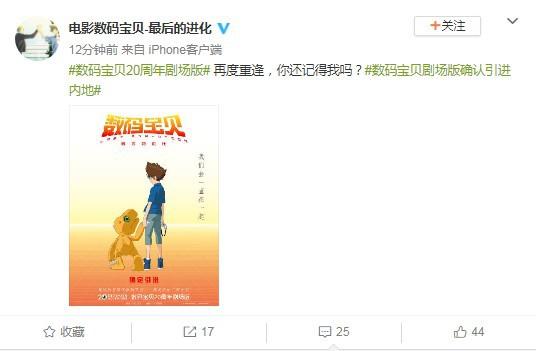 20周年剧场版「数码宝贝:最后的进化」中文海报公开