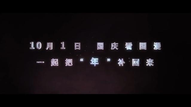 """国漫电影「姜子牙」曝新预告 """"苏妲己""""首次亮相"""